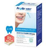 全新包裝-Protis普麗斯3D牙托式牙齒美白基礎組(深層長效5-7天)