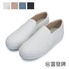 【富發牌】素色休閒百搭懶人鞋-黑/白/藍...