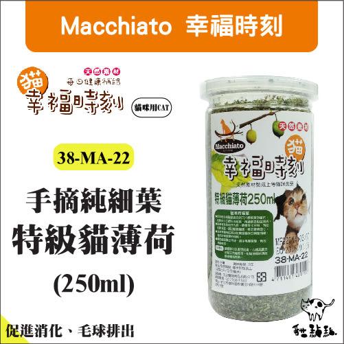 :貓點點寵舖:Macchiato〔幸福時刻,38-MA-22,特級貓薄荷,250ml〕200元