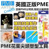 【PME花葉尖頭塑型工具】人偶翻糖花翻模巧克力模手工皂模食用色素筆惠爾通色膏珠光粉