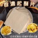 【海肉管家】DIY必備單品香濃起酥片X1...