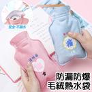 熱水袋-日系棉呼呼毛絨PVC防漏防爆暖手寶 熱水袋 保暖袋 暖暖包 保溫 【AN SHOP】