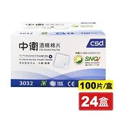 中衛 CSD 酒精棉片 100片X24盒 藍色包裝盒 專品藥局【2018692】