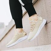鞋子男春季新款青少年跑步運動鞋男椰子網鞋學生潮鞋韓版板鞋 探索先鋒