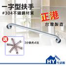 40公分 一字型/C型扶手 安全扶手 不锈鋼扶手 台灣製-《HY生活館》水電材料專賣店