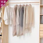 家用衣服防塵罩防塵袋掛式衣物防塵西裝套子加厚掛衣袋大衣罩衣袋