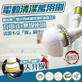 【家適帝】龍捲風第三代鋰電池無線電動清潔刷(4種刷頭贈收納掛勾)