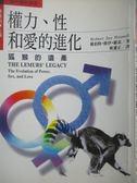 【書寶二手書T9/科學_OQE】權力.性和愛的進化_羅伯特.傑伊.羅素, 傅偉勳