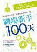(二手書)職場新手100天