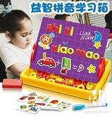 兒童禮物益智彩色磁性拼音拼圖繪畫板畫畫工具寶寶多功能學習玩具【Kacey Devlin】