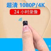 4K高清微型偷攝像頭 針攝像機家用無線網路wifi手機遠程小型監控器年貨慶典 限時鉅惠