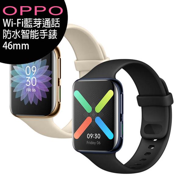 OPPO WATCH 46mm (1G/8G) Wi-Fi藍芽通話防水智能手錶◆送原廠手錶充電盤