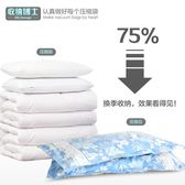 全館85折12絲超大加厚真空壓縮袋套裝 棉被收納袋特大號打包整理 森活雜貨
