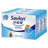 沙威隆 經典抗菌皂 100g (3入)/組【康鄰超市】