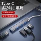 USB3.0擴展器一拖四分線器拓展塢MateBook13蘋果華為筆記本電腦type-c轉接頭U盤多功能插口轉換器