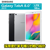 Samsung Galaxy Tab A 8吋 2019 LTE 32G T295 四核心 平板電腦 24期0利率 免運費
