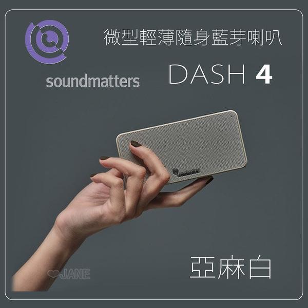 soundmatters DASH 4微型輕薄隨身藍芽喇叭音響-亞麻白