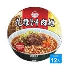 台酒花雕酸菜牛肉麵 200gx12入(箱)【愛買】