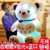 發光熊公仔抱抱熊女孩毛絨玩具布娃娃送女友生日禮物  全店88折特惠