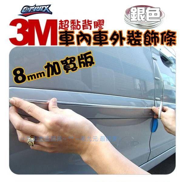 【九元生活百貨】Cotrax 3M背膠8mm裝飾條/銀 DIY車身裝飾 個性裝飾 車外 車內