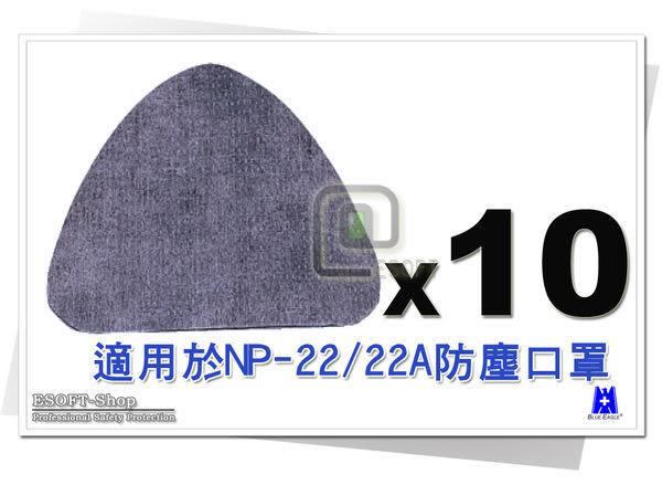 【醫碩科技】藍鷹牌 NP-22A黃色PE防塵口罩組 附F-3A活性碳 防塵片_10片 防臭 異味 打掃清潔