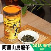 [杉林溪茶葉生產合作社]『阿里山高山茶』質感高送禮佳 甘醇最對味 好看又好喝