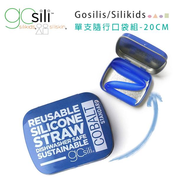 美國gosili/silikids ❚ 20cm ❚ 單支吸管隨行口袋組--大海藍