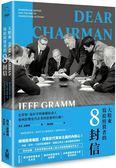 大股東寫給經營者的8封信 巴菲特、葛拉罕與維權投資人如何影響近代企業的思想與..