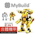 【MyBuild 積木】機甲戰隊MF5 合體機甲組