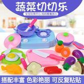 兒童切水果過家家廚房組合玩具蔬菜寶寶男孩女孩蛋糕【新店開張8折促銷】