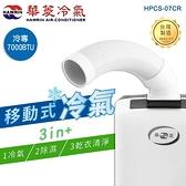 HAWRIN 華菱 冷專型 移動式冷氣 HPCS-07CR 冷氣/除濕/送風三合一 移動式空調 2-3坪適用 台灣製