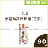 寵物家族-LOLO 小型鸚鵡棒棒糖(芒果)90g