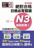 (二手書)精修版 新制對應 絕對合格!日檢必背閱讀N3(25K)