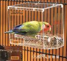 鸚鵡防灑自動餵食器 鳥下料器 食盒防撒 鷯八哥 適合小中大型鸚鵡 小確幸生活館