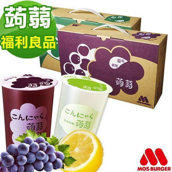 (福利品)MOS摩斯漢堡 蒟蒻【15杯/1箱 】-葡萄.檸檬.葡萄柚