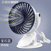 小風扇迷你床上桌面靜音便攜可充電扇宿舍床頭夾子辦公室USB風扇手拿 「繽紛創意家居」