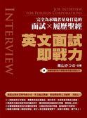 (二手書)英文面試即戰力:完全為求職者量身打造的面試X履歷聖經