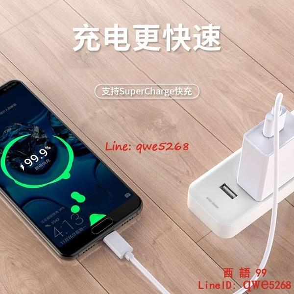 type-c數據線適用華為p20p30p40mate充電線器小米11手機tpyec快充【西語99】