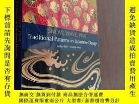 二手書博民逛書店 雪,罕見波浪, 松樹 : 日本設計傳統方式 Snow, Wave, Pine : Traditional pa