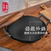 炒鍋大雙耳老式生鐵鍋平底電磁爐可用無油煙不粘YGCN 九週年全館柜惠
