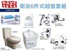 *太超值了*衛浴6件套組~馬桶+臉盆浴櫃...