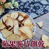 蘋果蔬菜餅乾~天然蔬果片 烘焙蔬果餅乾 蔬果脆片 零食 餅乾 新鮮 美味 90克 【正心堂】