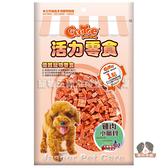 【寵物王國】活力零食-CR162雞肉小嚼骨(養生紅麴添加)200g