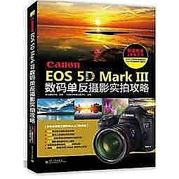 簡體書-十日到貨 R3Y【Canon EOS 5D Mark Ⅲ數碼單反攝影實拍攻略(全綵)】 9787121198403 電...