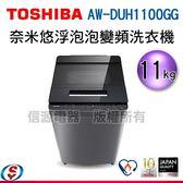 【信源】11公斤【TOSHIBA東芝 奈米悠浮泡泡變頻洗衣機】AW-DUH1100GG 不含安裝
