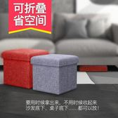 多功能儲物換鞋凳折疊凳儲物凳子可坐人沙發折疊布藝玩具WY【七夕節好康搶購】
