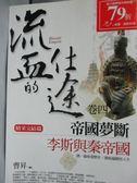 【書寶二手書T6/一般小說_IKX】流血的仕途(卷四)-帝國夢斷_曹昇