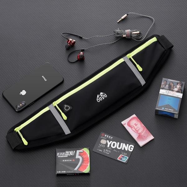 運動腰包跑步手機包袋男女貼身戶外裝備防水隱形超薄迷你小腰帶包 小艾新品