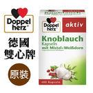 德國-  雙心牌Doppel herz    大蒜精膠囊