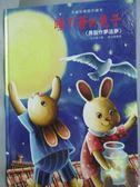 【書寶二手書T1/少年童書_ZJM】睡不著的兔子_潘子薇